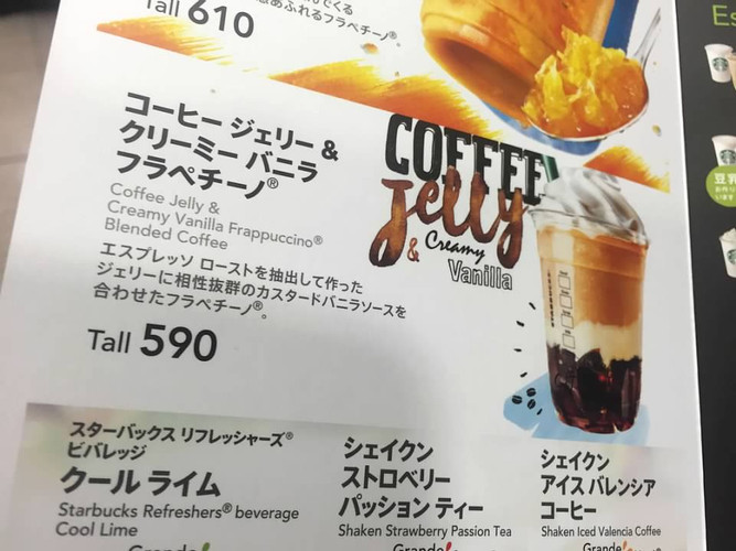 Starbuck's Coffee Jelly is a thing