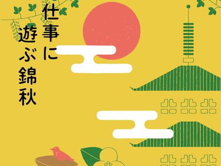横浜、三渓園にてグループ展に参加します。