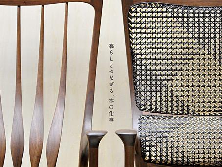 9月、金沢で展示会を開催します