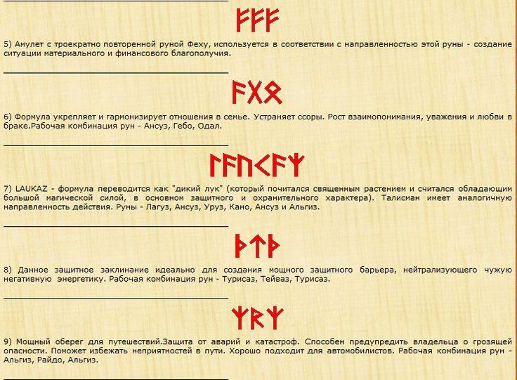 руноскрипт - Самое интересное в блогах | 541x736