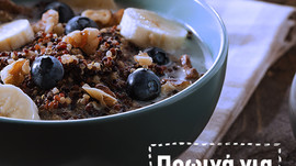 10 σούπερ γρήγορες ιδέες για να ξεκινήσετε από αύριο να λαμβάνετε πρωινό