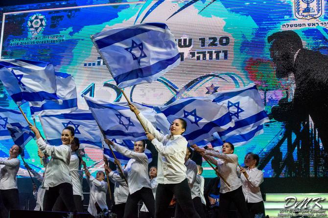 120 лет Сионистскому движению и Всемирной сионистской организации