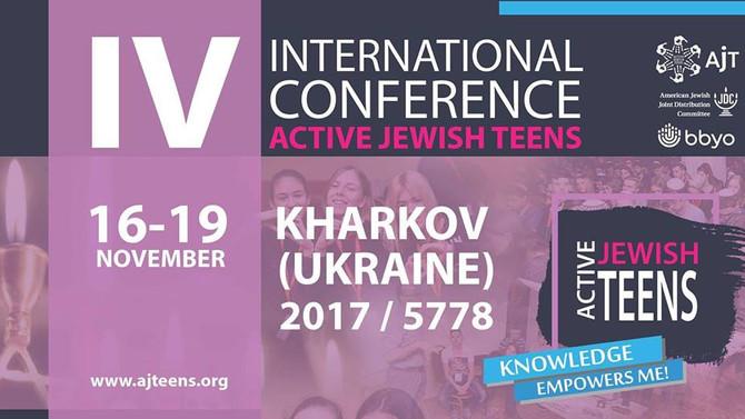 Открыта регистрация на IV Международную конференцию AJT