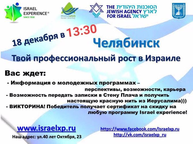 18 декабря (вс) в 13:30 приглашаем Вас на встречу с Израильскими лекторами!