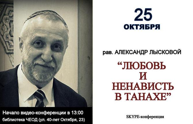 Skype-конференция с раввином Александром Лысковым