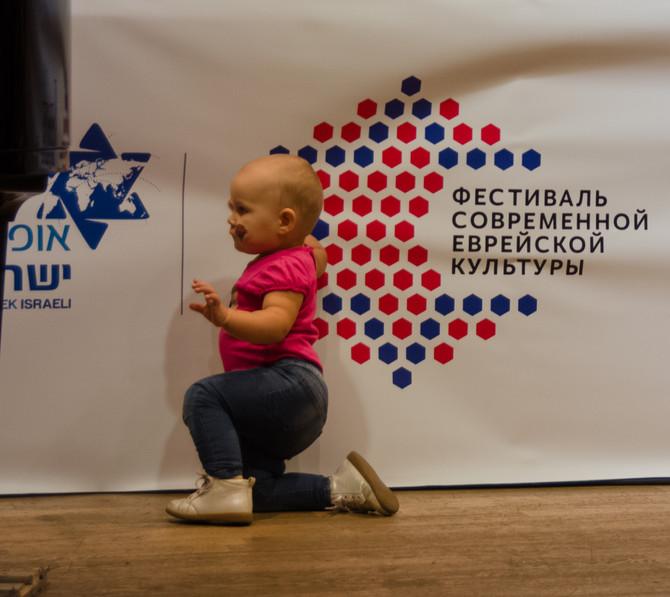 Фотоотчёт по фестивалю современной еврейской культуры в Екатеринбурге 25.09.2016