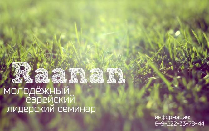 """""""Раанан"""" молодежный еврейский лидерский семинар"""