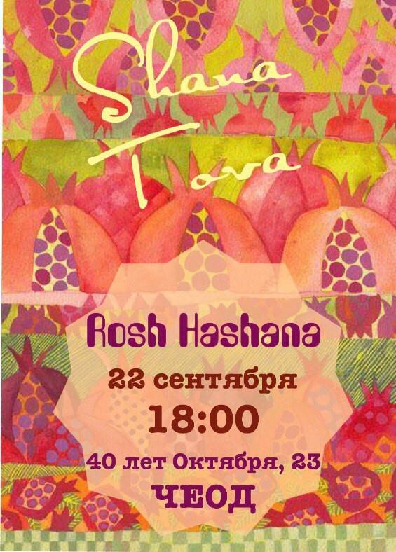 В эту пятницу, 22 сентября в 18:00 состоится самое головагодное событие осени - Рош-hа-Шана!