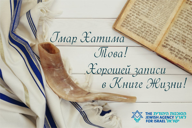 Сегодня вечером наступает Йом Кипур, Судный день