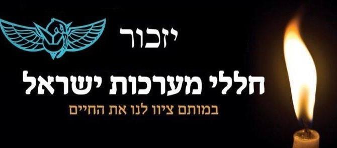 День памяти павших в войнах Израиля и жертв террора