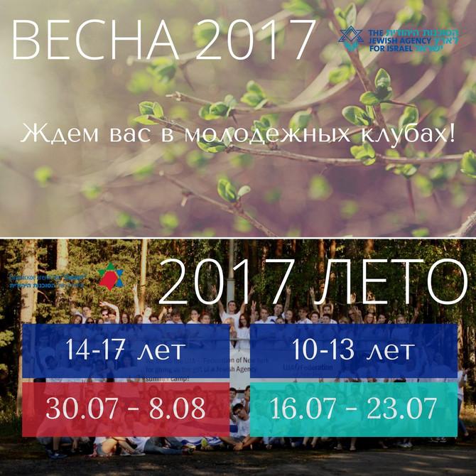 Сохнут Урал: весенняя смена Сохнута 2017 не состоится