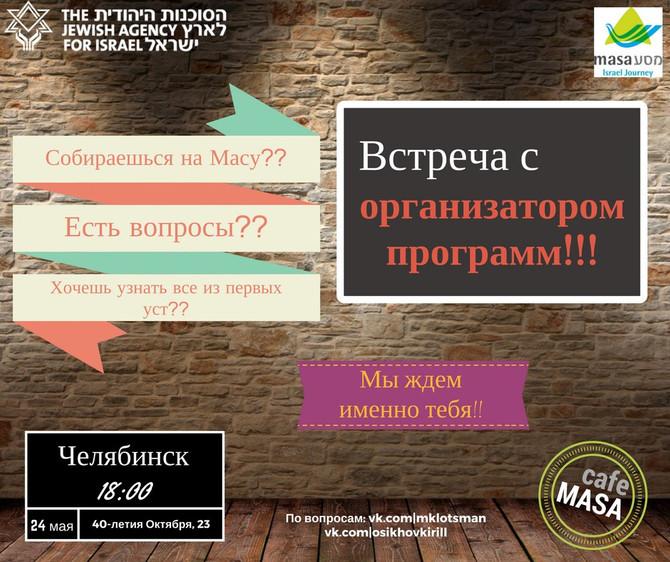 24 мая в Челябинском еврейском общинном доме состоится встреча с организаторами программы МАСА