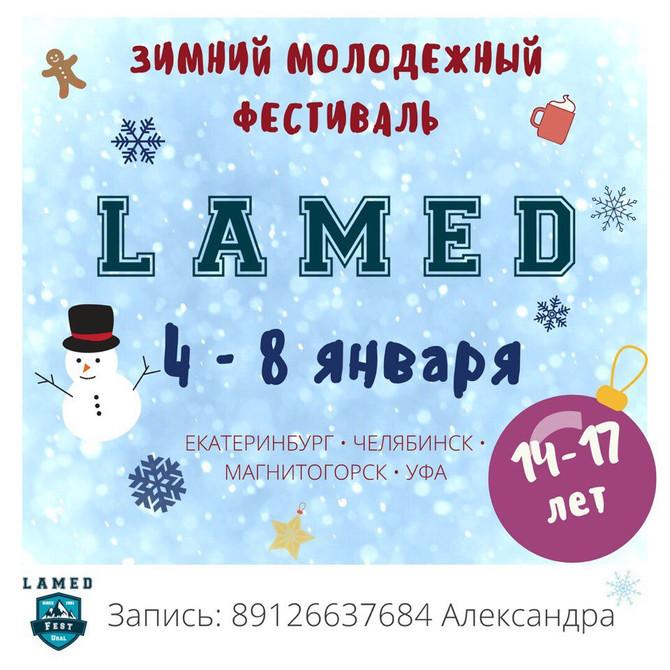 Мы открываем набор на зимний фестиваль LAMED 💥💥💥 4-8 января!