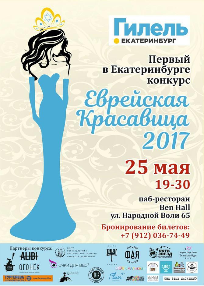 Еврейская красавица-2017. Екатеринбург