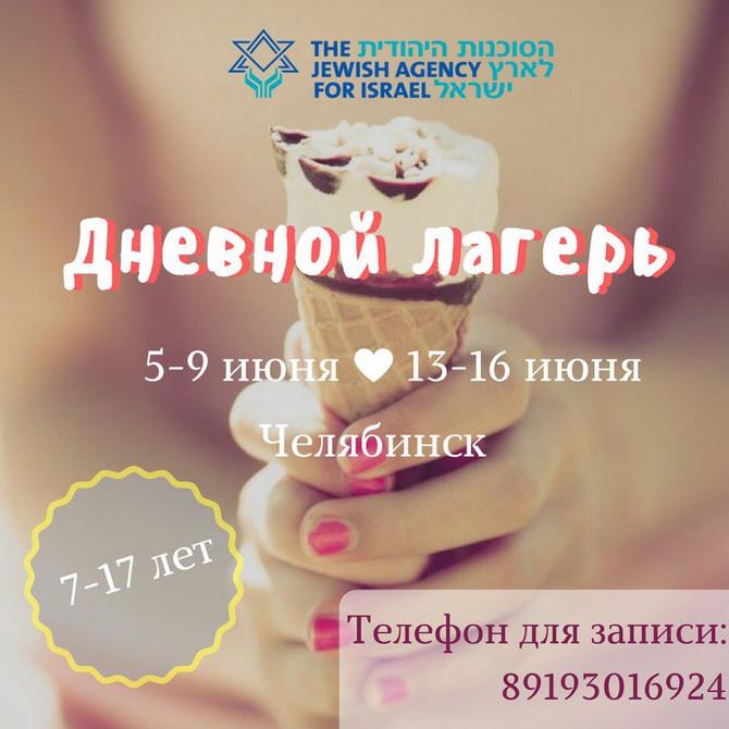 Мы ждём вас в Челябинске с 5 по 9 и с 13 по 16 июня на дневную летнюю программу Сохнута