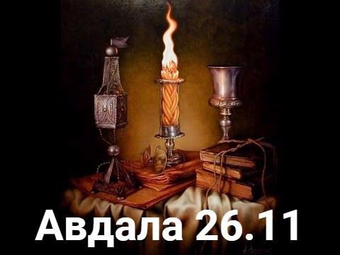 Молодежная авдала 26.11.2016