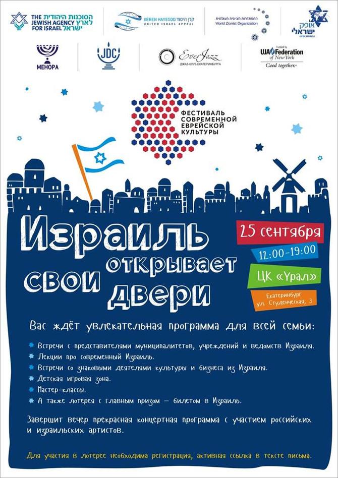 Приглашаем на фестиваль современной еврейской культуры