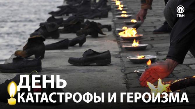 11-12 апреля День памяти Холокоста