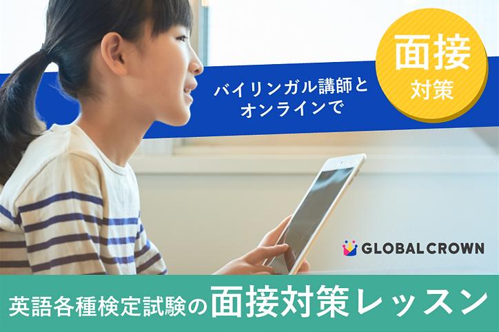 英語各種検定試験_面接対策.png