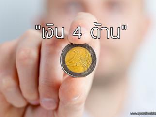 เงิน 4 ด้าน