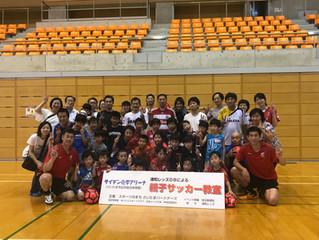 浦和レッズ選手OBによる親子サッカー教室開催