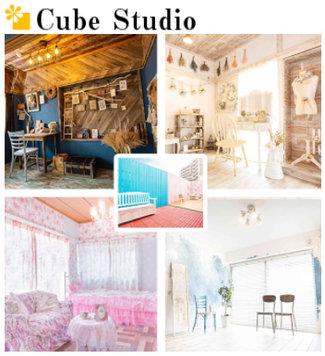 キューブスタジオ