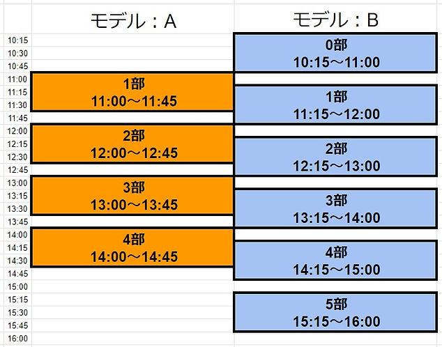 0906_スケジュール.jpg