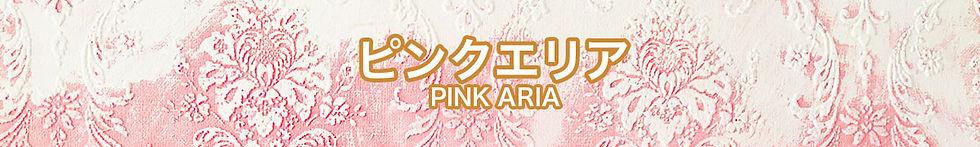 pink-area.jpg