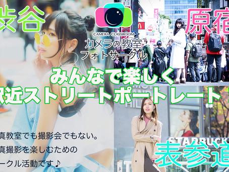 2021年1月23日(土)カメラの教室・フォトサークル みんなで楽しく駅近ストリートポートレート! <渋谷/原宿/表参道>