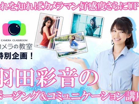 2021年1月11日(月/祝)これを知ればカメラマン好感度さらにUP!「羽田彩音のポージング&コミュニケーション講座」