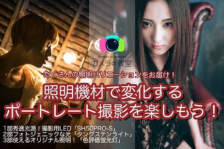 200120_kizai_ポートレート.jpg