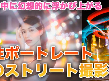 2021年5月13日(木)夜景の中に幻想的に浮かび上がる 女性ポートレート   夜のストリート撮影術