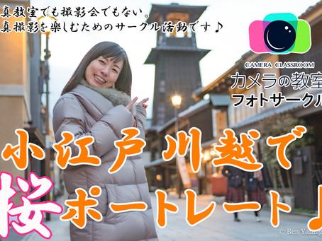 2021年4月3日(土)カメラの教室・フォトサークル 小江戸川越で桜ポートレート♪