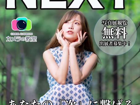 2021年10月1日(金)〜10月3日(日) カメラの教室ポートレート写真展「NEXT」