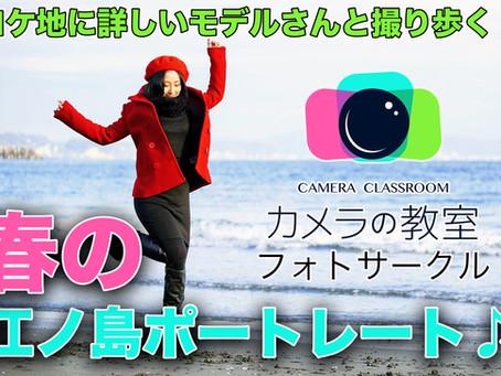 2021年4月25日(日)フォトサークル ロケ地に詳しいモデルさんと撮り歩く!春の江ノ島ポートレート♪