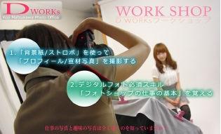 110206workshop.jpg