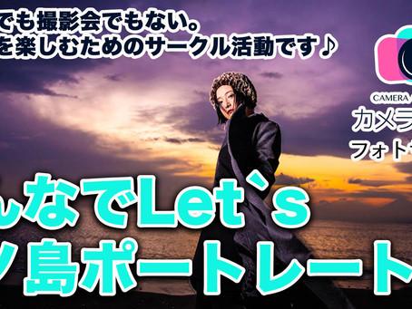 2021年6月13日(日)カメラの教室・フォトサークル みんなでLet`s江ノ島ポートレート!