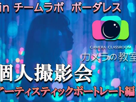 2020年10月22日(木)カメラの教室 個人撮影会 アーティスティックポートレート編