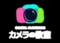 カメラの教室_logo_4色のコピ3.png