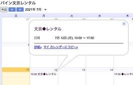 スクリーンショット 2021-07-11 13.52.25.png