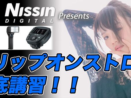 2021年6月27日(日)Nissin DIGITAL Presents クリップオンストロボ徹底講習!