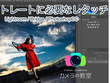 2021年10月14日(木) カメラの教室 今ポートレートに必要なレタッチ Lightroom / Bridge / Photoshop