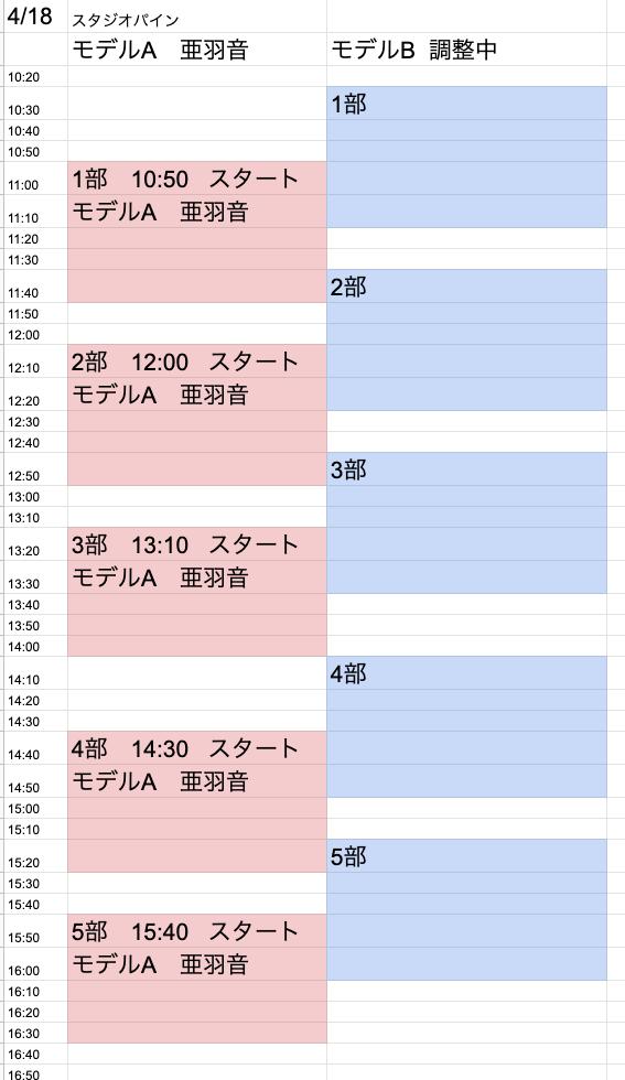 スクリーンショット 2020-03-30 11.43.37.png