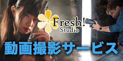 フレッシュ動画撮影バナー.jpg