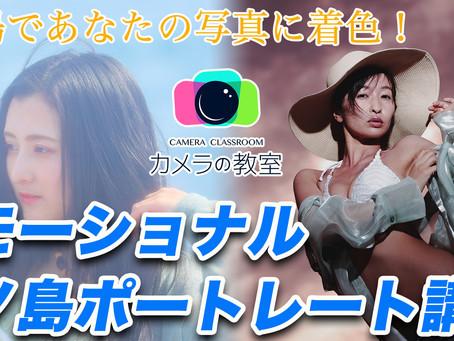 2021年8月9日(月/祝) その場であなたの写真に着色!エモーショナル江ノ島ポートレート講座