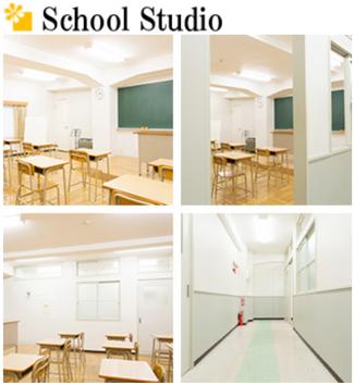スクール スタジオ