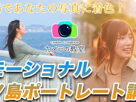 2021年10月17日(日) その場であなたの写真に着色!エモーショナル江ノ島ポートレート講座