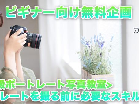 2021年9月16日(木)★ビギナー向け無料企画①★<超初級ポートレート写真教室>「ポートレートを撮る前に必要なスキルを知る」