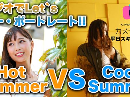 2021年6月25日(金) 平日スキルアップ企画 スタジオでLet`s  サマー・ポートレート!! Hot Summer VS Cool Summer