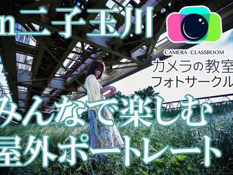 2021年1月30日(土)カメラの教室・フォトサークルみんなで楽しむ屋外ポートレート!in二子玉川